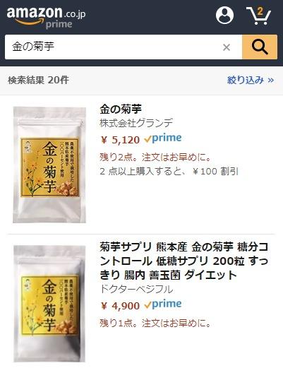 金の菊芋 Amazon