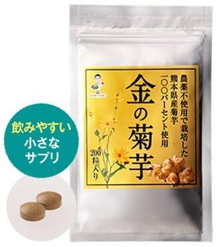 金の菊芋とは