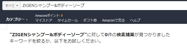zigen シャンプー&ボディーソープ Amazon