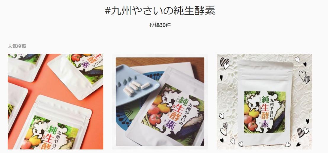 九州やさいの純生酵素 instagram