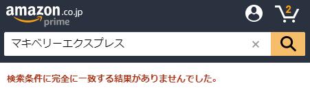 マキベリーエクスプレス Amazon