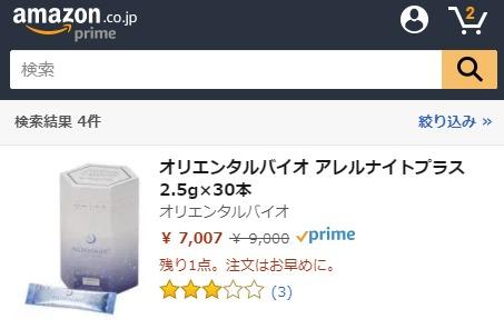 アレルナイトプラス Amazon