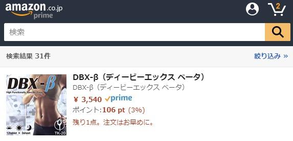 DBX-β amazon