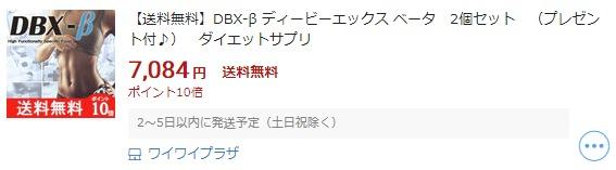 DBX-β 楽天