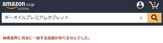 ギーオイルプレミアムタブレット Amazon