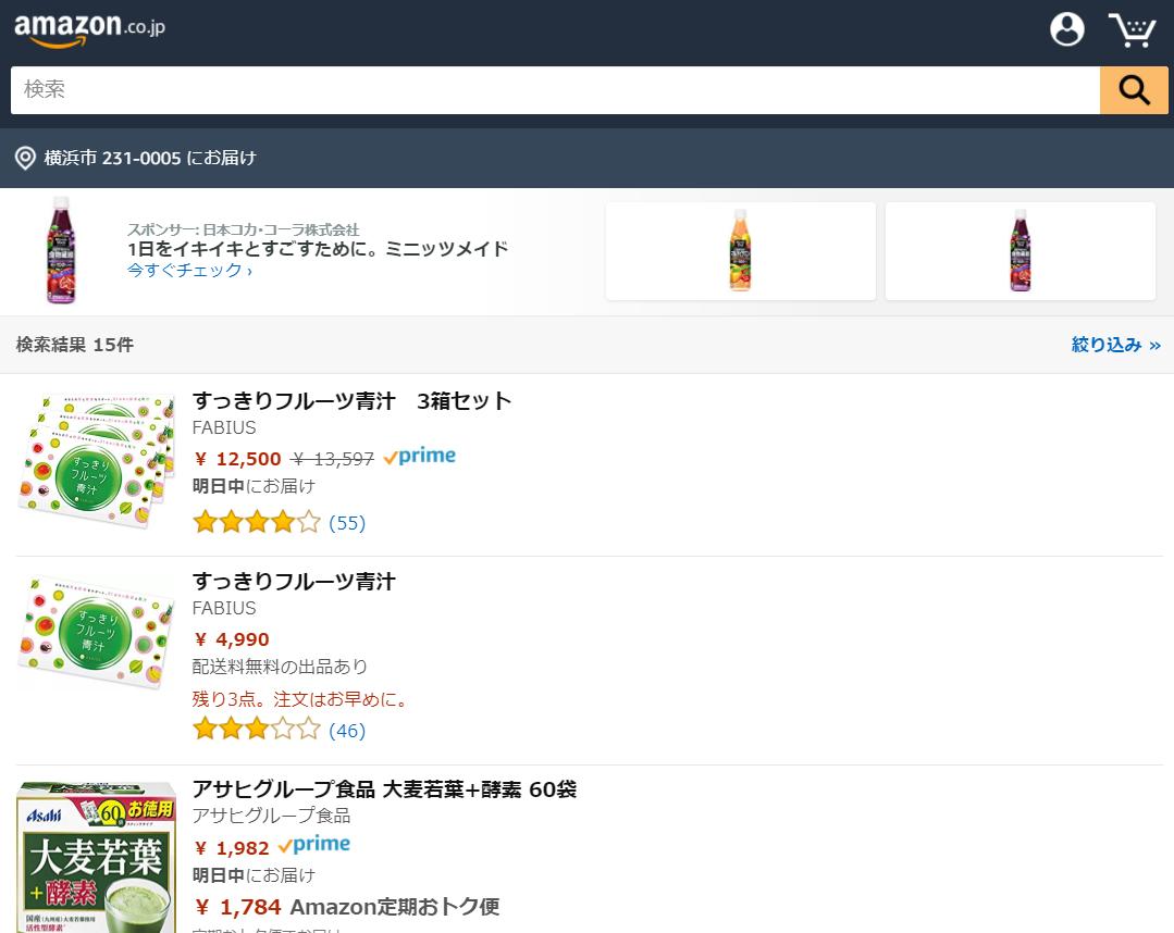 すっきり野菜の青汁酵素 Amazon
