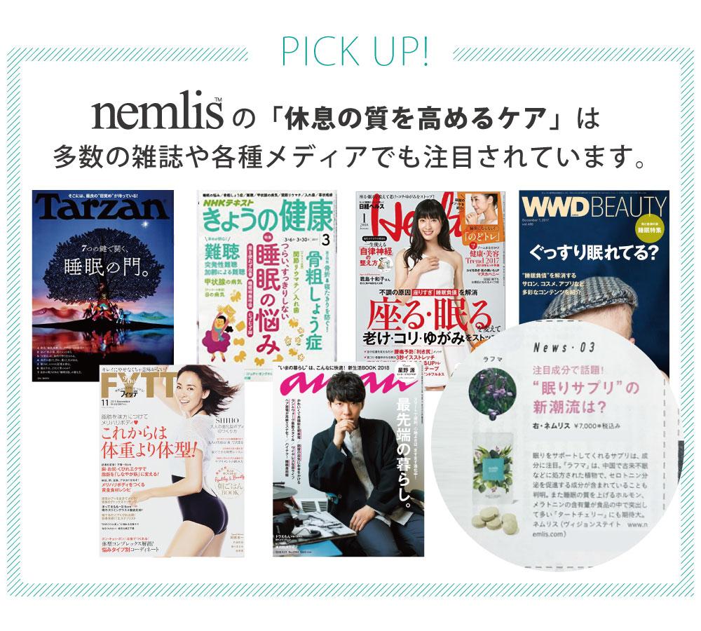 ネムリス芸能人も愛用!雑誌やメディアで人気