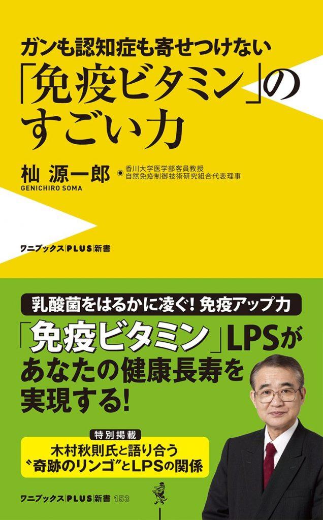 杣源一郎『「免疫ビタミン」のすごい力  ~ガンも認知症も寄せつけない~』
