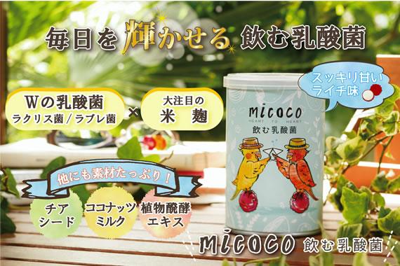 micoco飲む乳酸菌とは