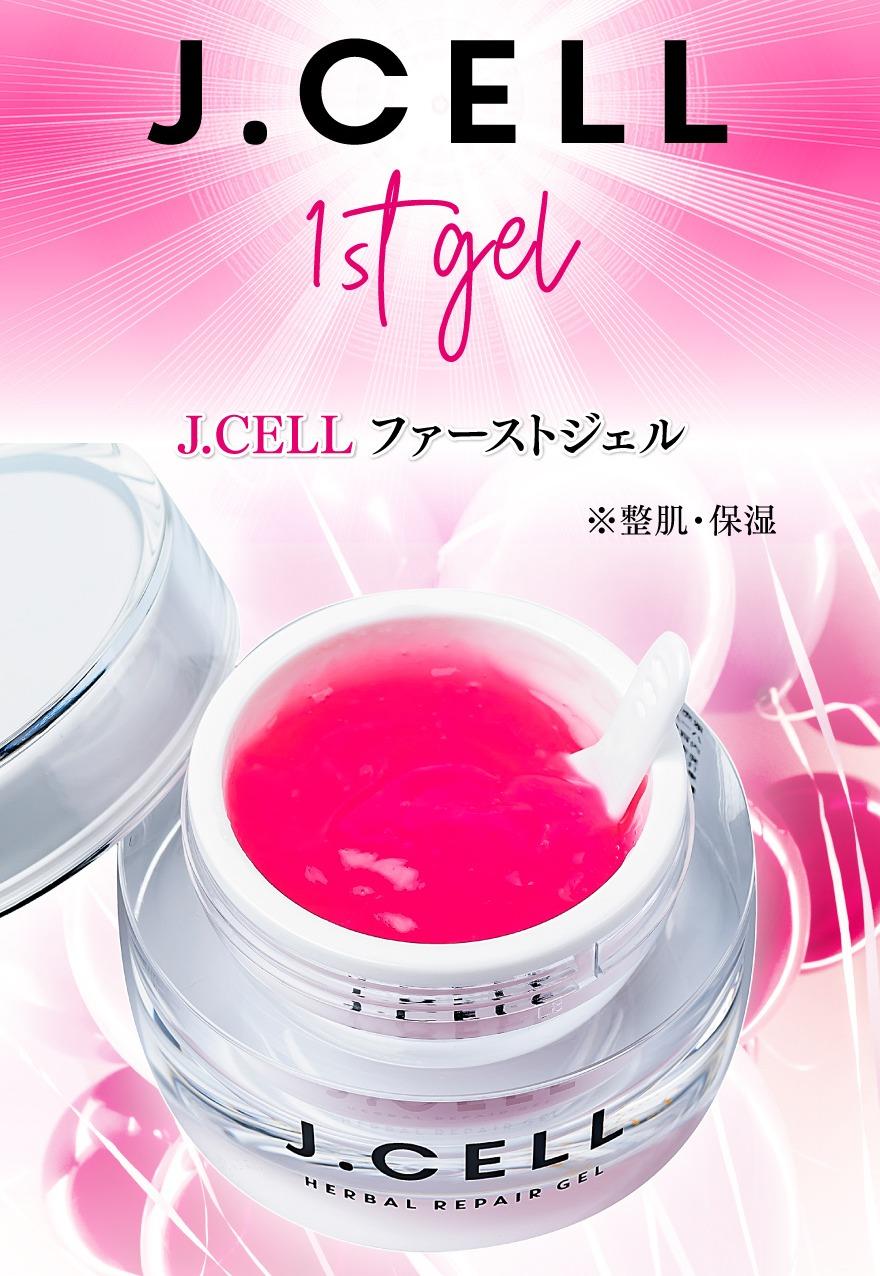 J.CELL(ジェイセル)ファーストジェルとは