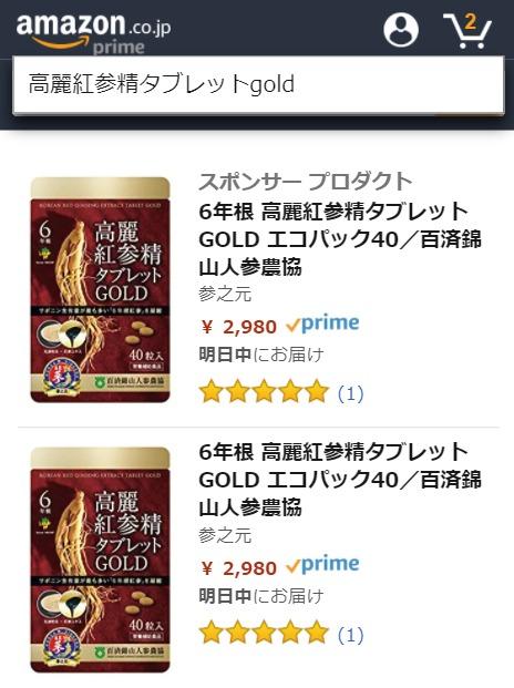 高麗紅参精タブレットGOLD Amazon