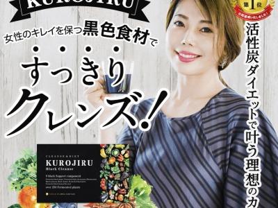 黒汁(KUROJIRU)ブラッククレンズ