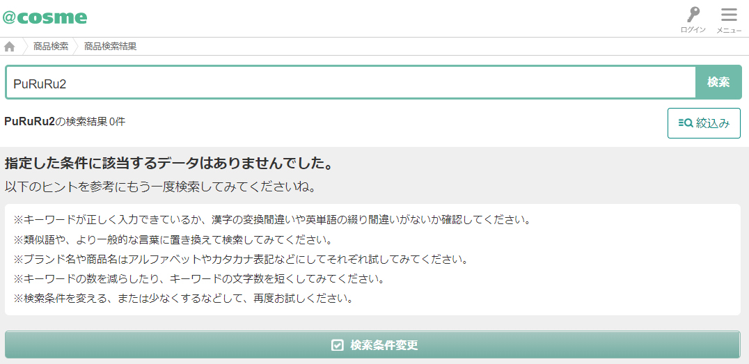 PuRuRu2(ぷるるぷるる) アットコスメ