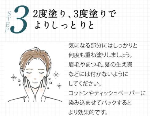 MONOVOヘアアフターシェーブローションの使い方3