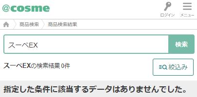 SU-BE EX(スーベEX) アットコスメ