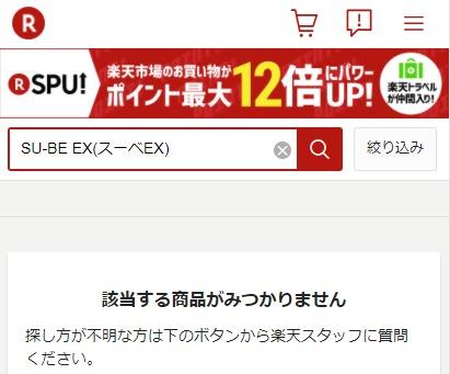 SU-BE EX(スーベEX) 楽天