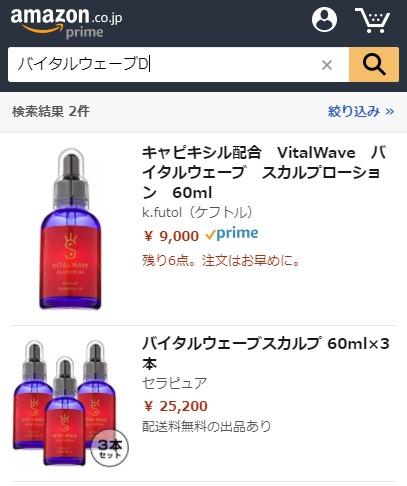 バイタルウェーブ Amazon