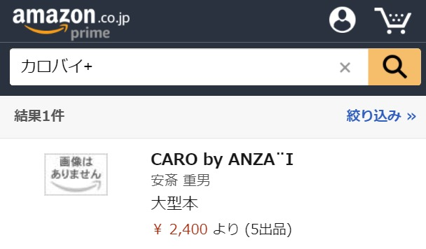 カロバイ+ Amazon