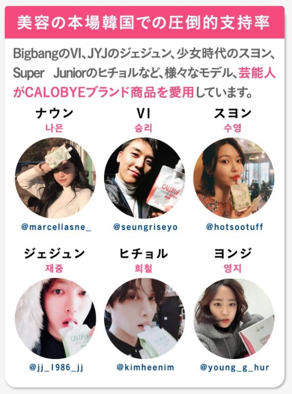 美容の本場韓国での圧倒的支持率 bigban VI、JYJジェジュン、少女時代のスヨン、スーパージュニアのヒチョルなど