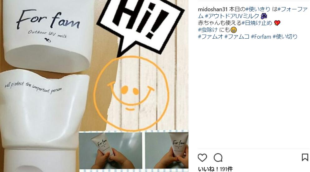 forfamアウトドアuvミルク日焼け止め instagram