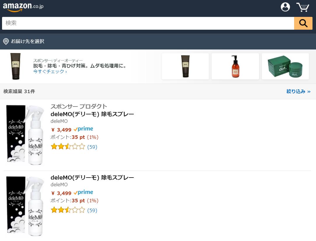 デリーモ Amazon