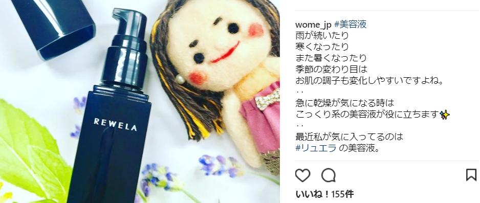 リュエラエッセンスA Instagram