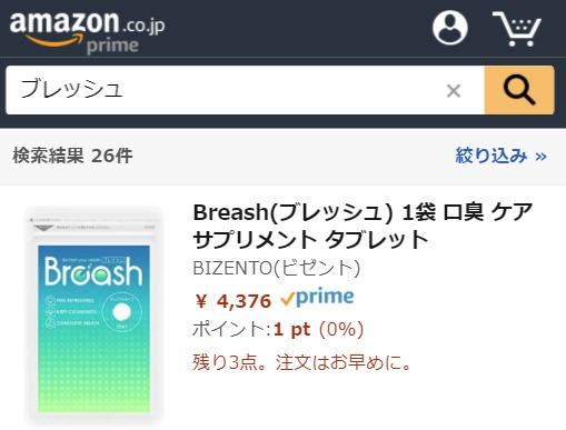 ブレッシュ Amazon