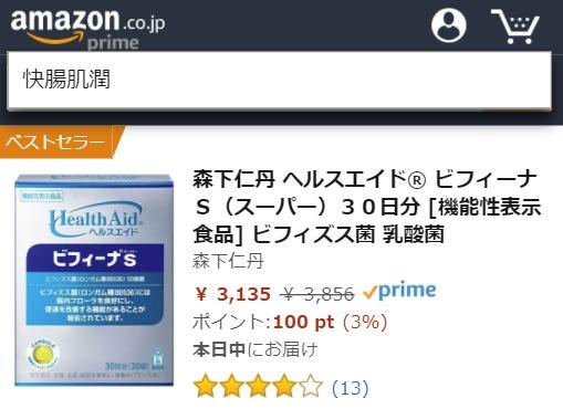 快腸肌潤 Amazon