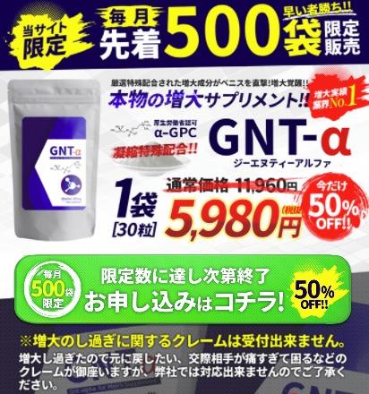 GNT-αのお試し・サンプル・モニターはこちら