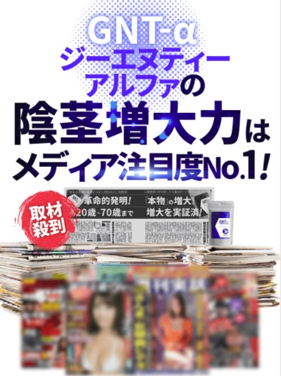 GNT-α芸能人も愛用!雑誌やメディアで人気
