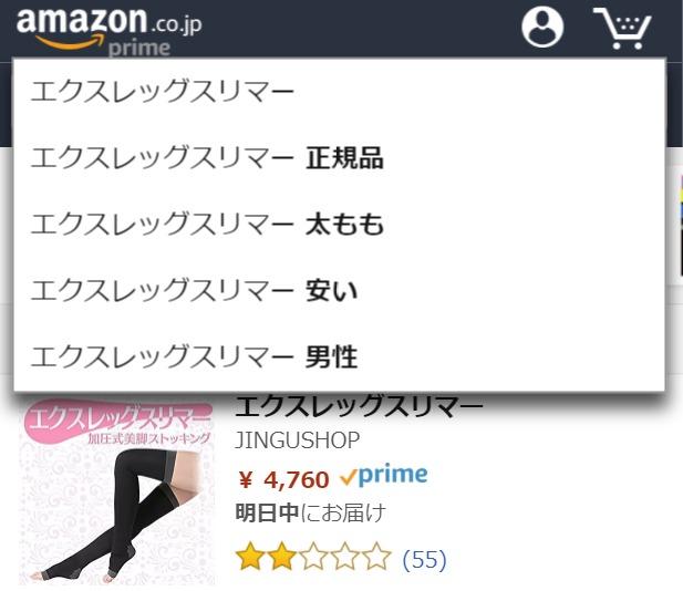 エクスレッグスリマー Amazon