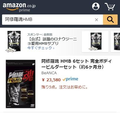 阿修羅魂HMB Amazon