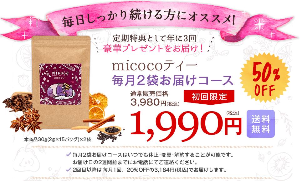 micocoティー 定期コース