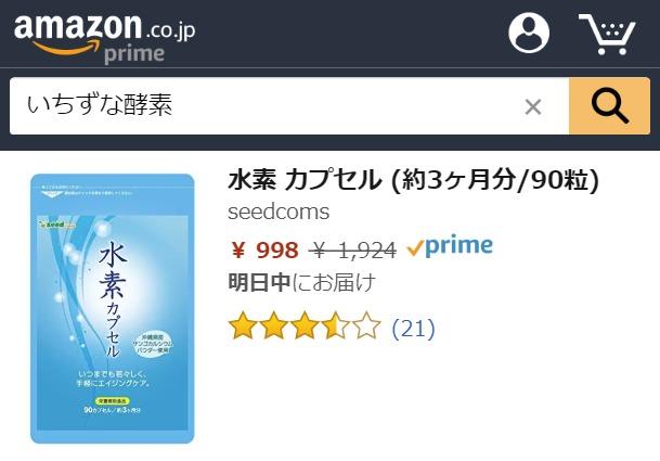 いちずな酵素 Amazon