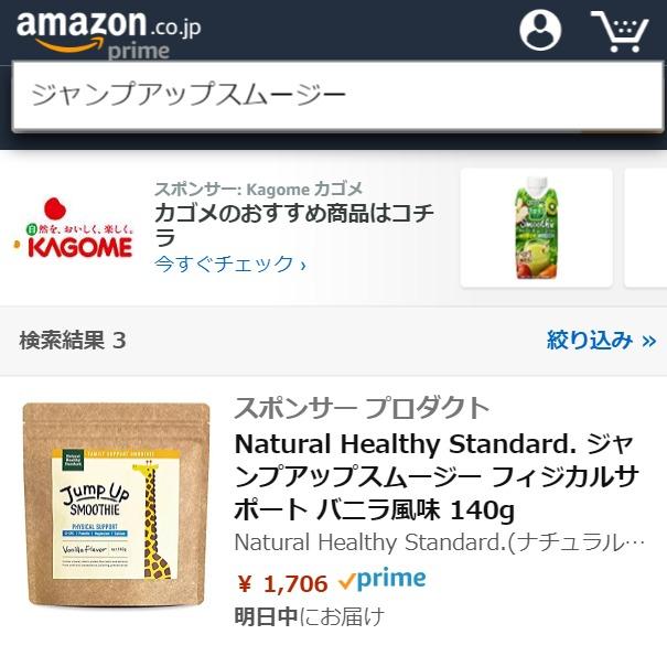 ジャンプアップスムージー Amazon