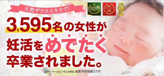 ザクラで子宝に恵まれた3,595名の女性が妊活を成功!