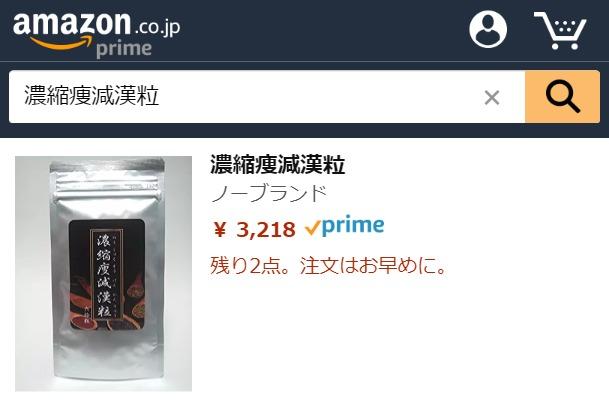 濃縮痩減漢粒 Amazon