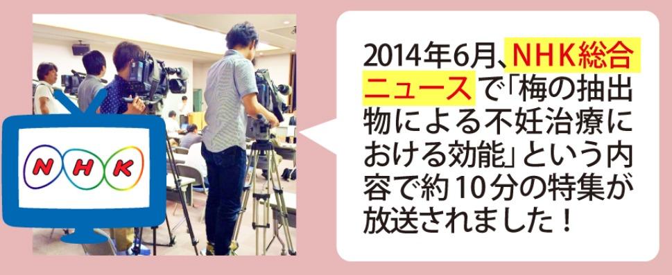 NHKでもウムリンについて放送されました!
