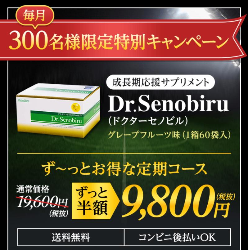 ドクターセノビルお試し・サンプル