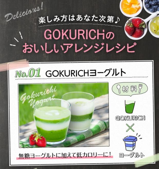 gokurichのおいしいアレンジレシピ