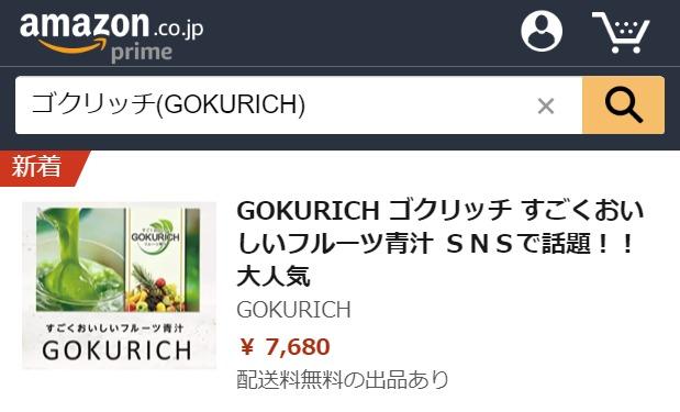 ゴクリッチ(GOKURICH) Amazon
