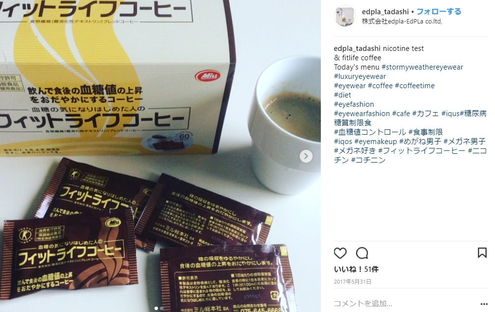 instagramのフィットライフコーヒーの口コミ