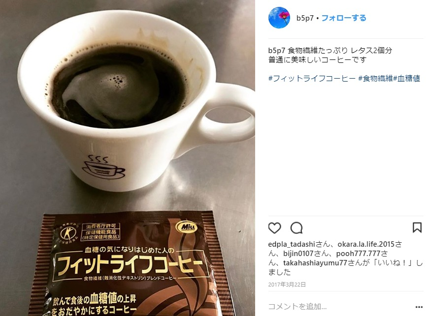 instagramのフィットライフコーヒーの口コミ2