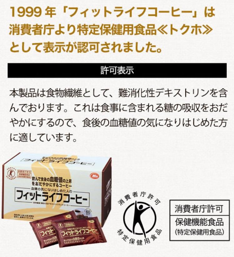 消費者庁許可の特定保健用食品のトクホのコーヒーです!1999年フィットライフコーヒーは消費者庁より特定保健用食品トクホとして表示が認可されました。