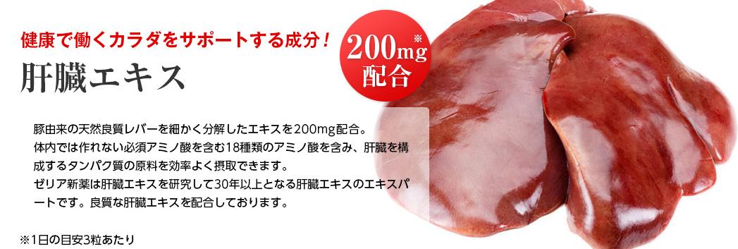肝臓エキス200mg配合