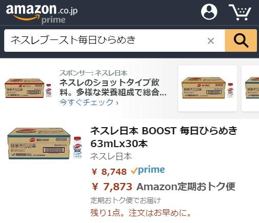 ネスレブースト毎日ひらめき Amazon