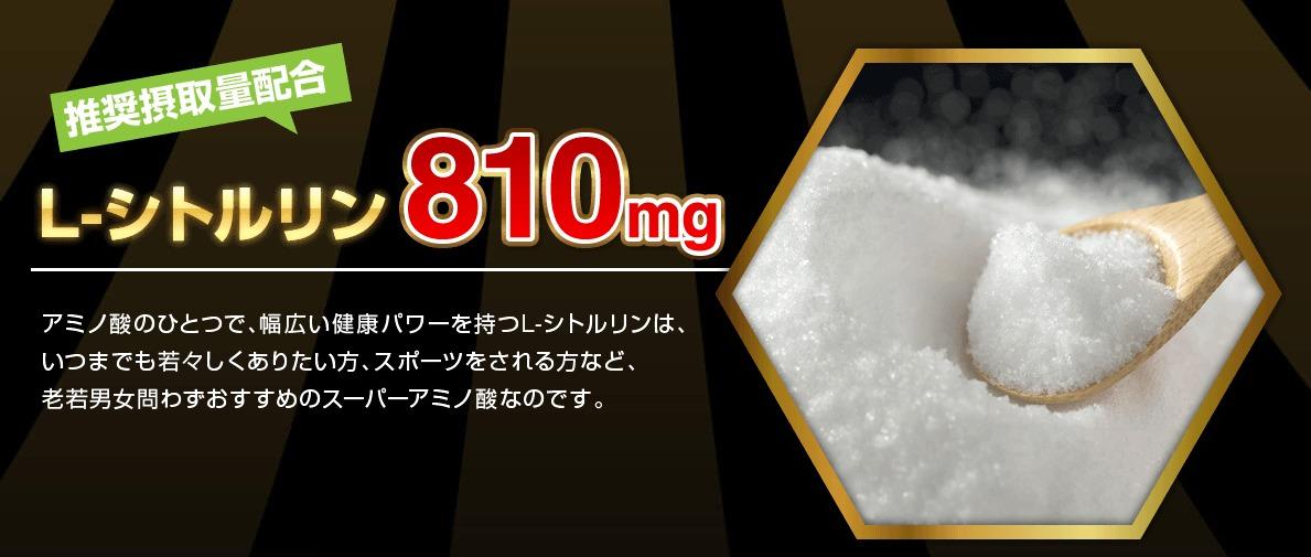 アプソルシンはL-シトルリン810mg【推奨摂取量配合】