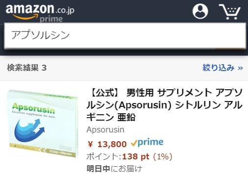 アプソルシン Amazon