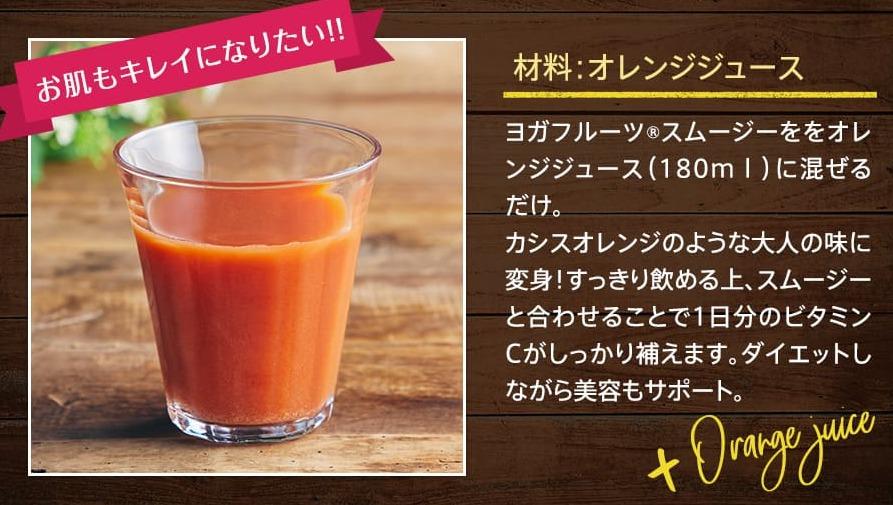 美肌効果を求める方にはオレンジジュースでヨガスムージーを割るとよい