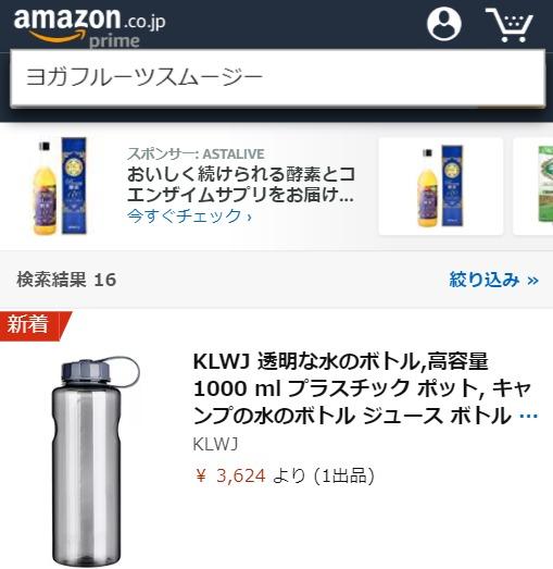 ヨガフルーツスムージー Amazon